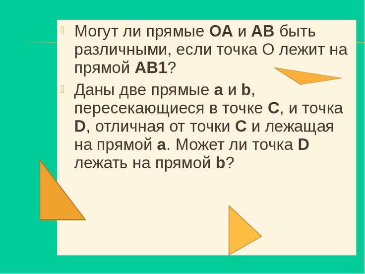 Могут ли прямые ОА и АВ быть различными, если точка О лежит на прямой АВ1? Да...