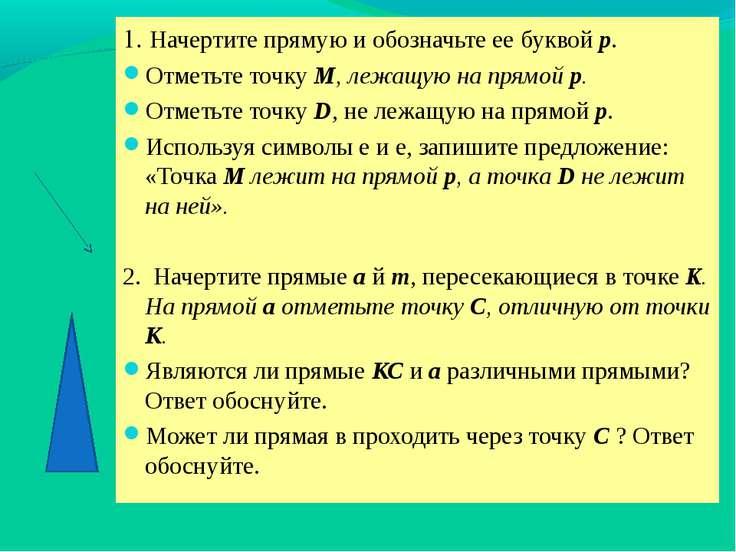 1. Начертите прямую и обозначьте ее буквой p. Отметьте точку М, лежащую на пр...