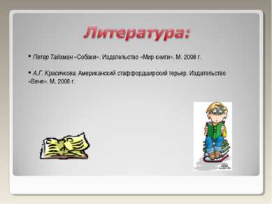 Петер Тайхман «Собаки». Издательство «Мир книги». М. 2008 г. А.Г. Красичкова....
