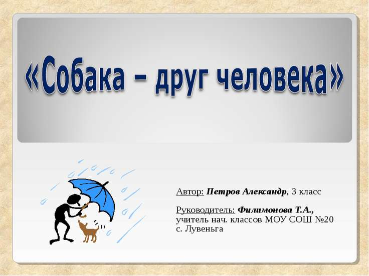 Автор: Петров Александр, 3 класс Руководитель: Филимонова Т.А., учитель нач. ...