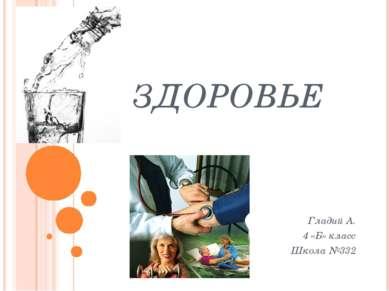ЗДОРОВЬЕ Гладий А. 4 «Б» класс Школа №332