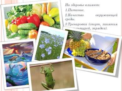 На здоровье влияют: 1.Питание. 2.Качество окружающей среды. 3.Тренировка (спо...