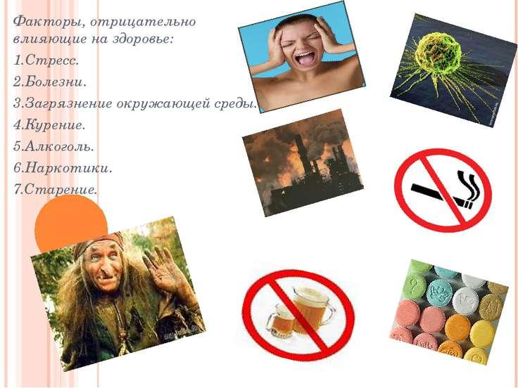 Факторы, отрицательно влияющие на здоровье: 1.Стресс. 2.Болезни. 3.Загрязнени...