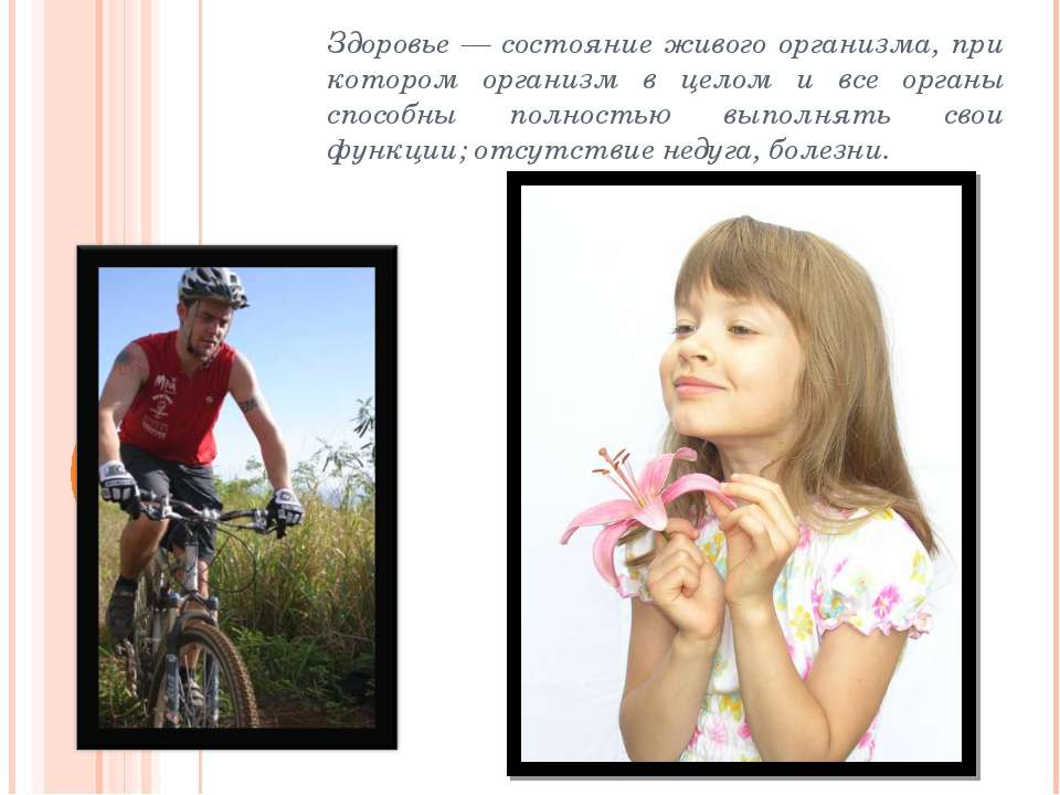 Здоровье — состояние живого организма, при котором организм в целом и все орг...