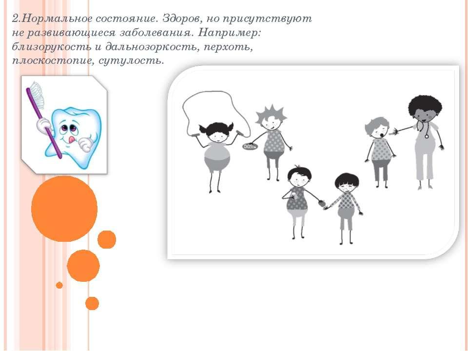 2.Нормальное состояние. Здоров, но присутствуют не развивающиеся заболевания....