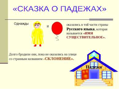 Однажды И оказались в той части страны Русского языка, которая называется «ИМ...