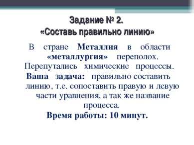 Задание № 2. «Составь правильно линию» В стране Металлия в области «металлург...