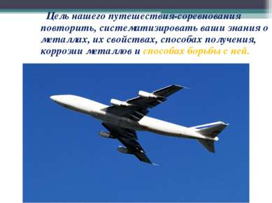 Цель нашего путешествия-соревнования повторить, систематизировать ваши знания...