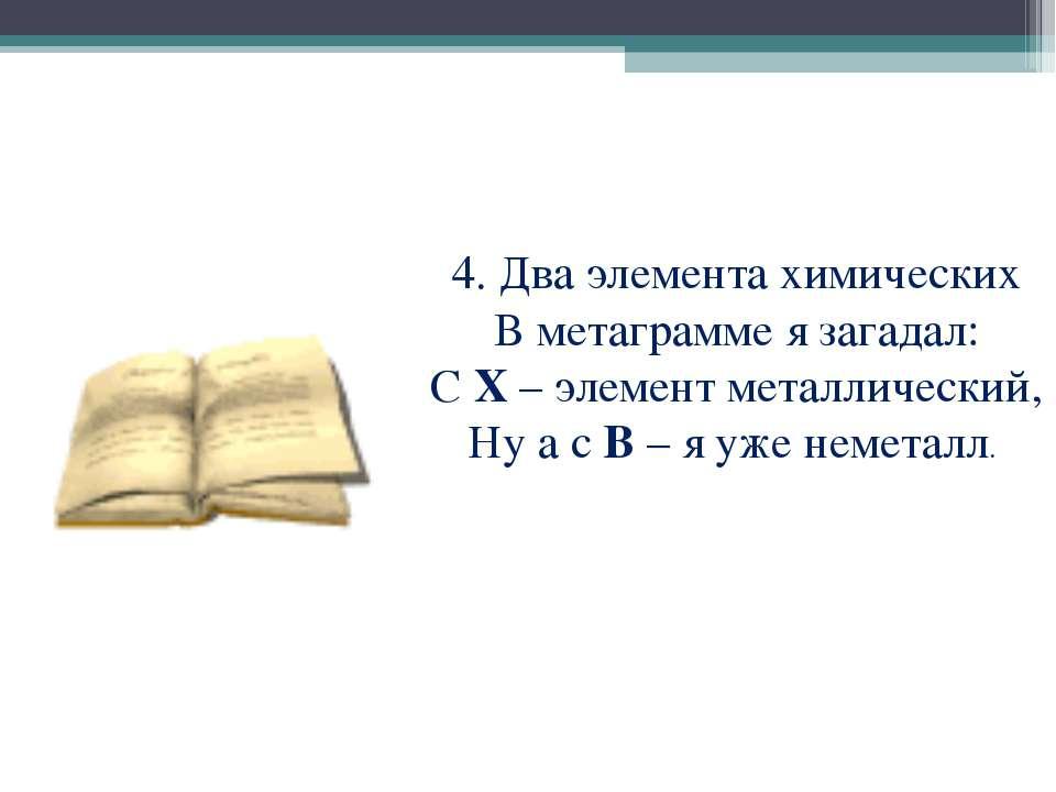 4. Два элемента химических В метаграмме я загадал: С Х – элемент металлически...