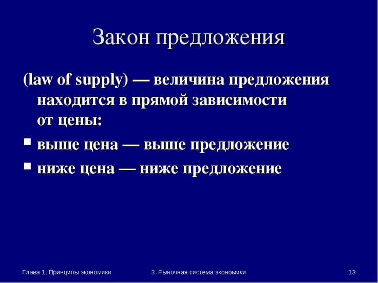 Глава 1. Принципы экономики * 3. Рыночная система экономики Закон предложения...