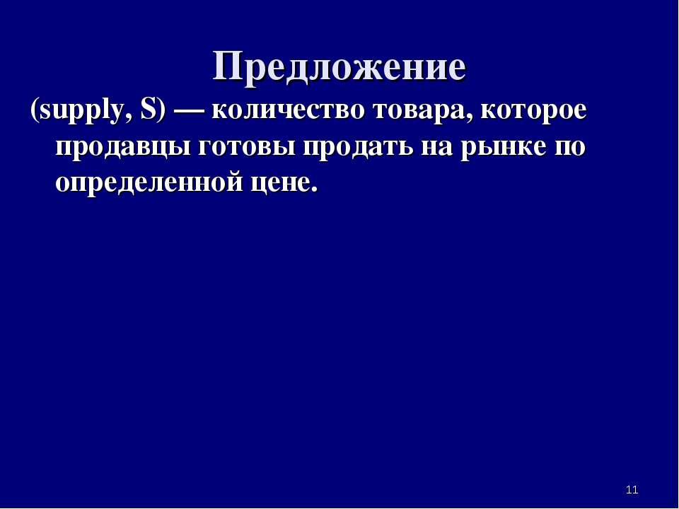* Предложение (supply, S) — количество товара, которое продавцы готовы продат...