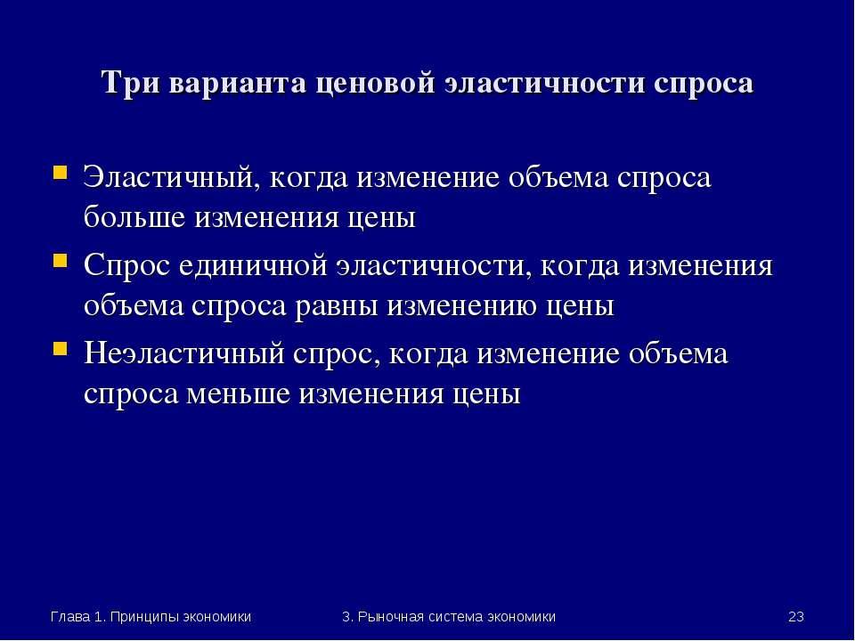 Глава 1. Принципы экономики * 3. Рыночная система экономики Три варианта цено...