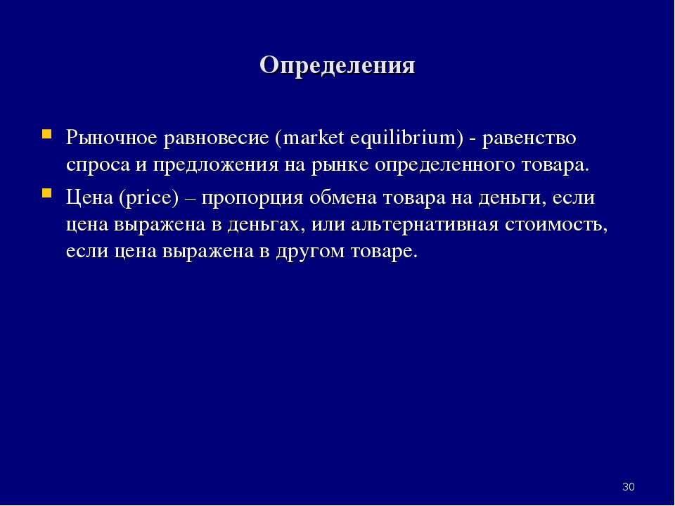 * Определения Рыночное равновесие (market equilibrium) - равенство спроса и п...