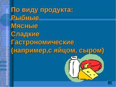 По виду продукта: Рыбные Мясные Сладкие Гастрономические (например,с яйцом, с...
