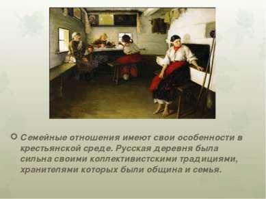Семейные отношения имеют свои особенности в крестьянской среде. Русская дерев...