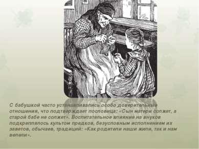 С бабушкой часто устанавливались особо доверительные отношения, что подтвержд...