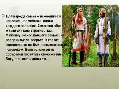 Для народа семья – важнейшее и непременное условие жизни каждого человека. Хо...