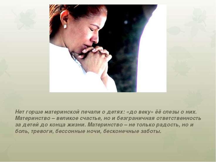 Нет горше материнской печали о детях: «до веку» ёё слезы о них. Материнство –...