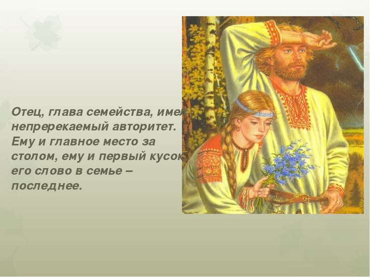 Отец, глава семейства, имел непререкаемый авторитет. Ему и главное место за с...