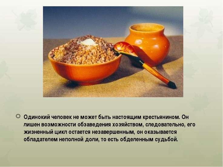 Одинокий человек не может быть настоящим крестьянином. Он лишен возможности о...