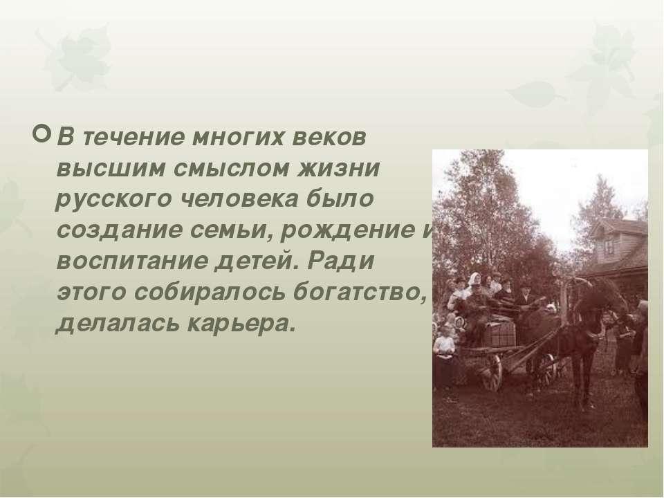 В течение многих веков высшим смыслом жизни русского человека было создание с...