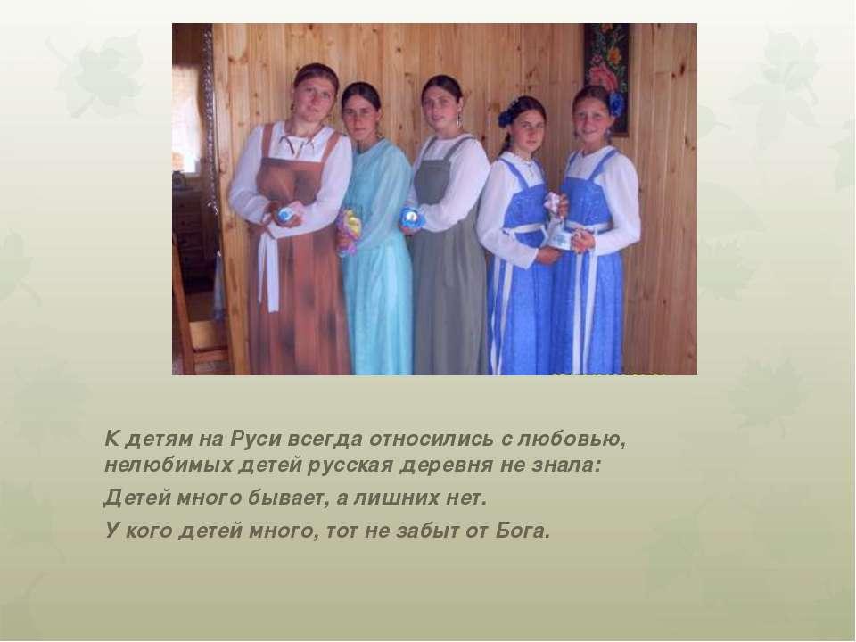 К детям на Руси всегда относились с любовью, нелюбимых детей русская деревня ...