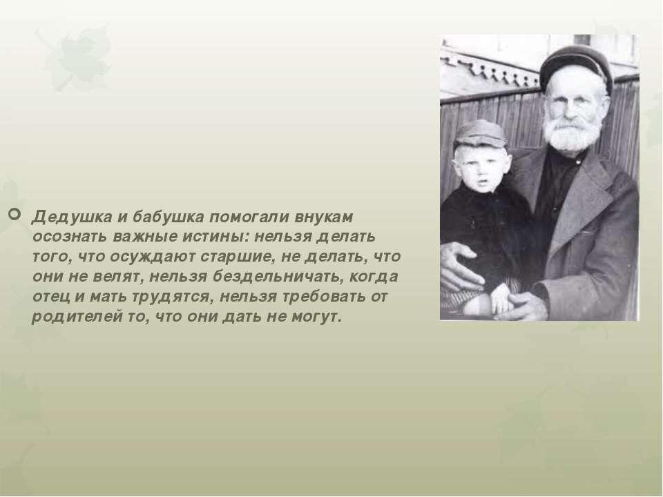 Дедушка и бабушка помогали внукам осознать важные истины: нельзя делать того,...