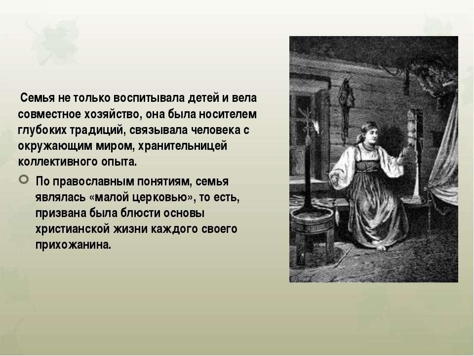 Семья не только воспитывала детей и вела совместное хозяйство, она была носит...