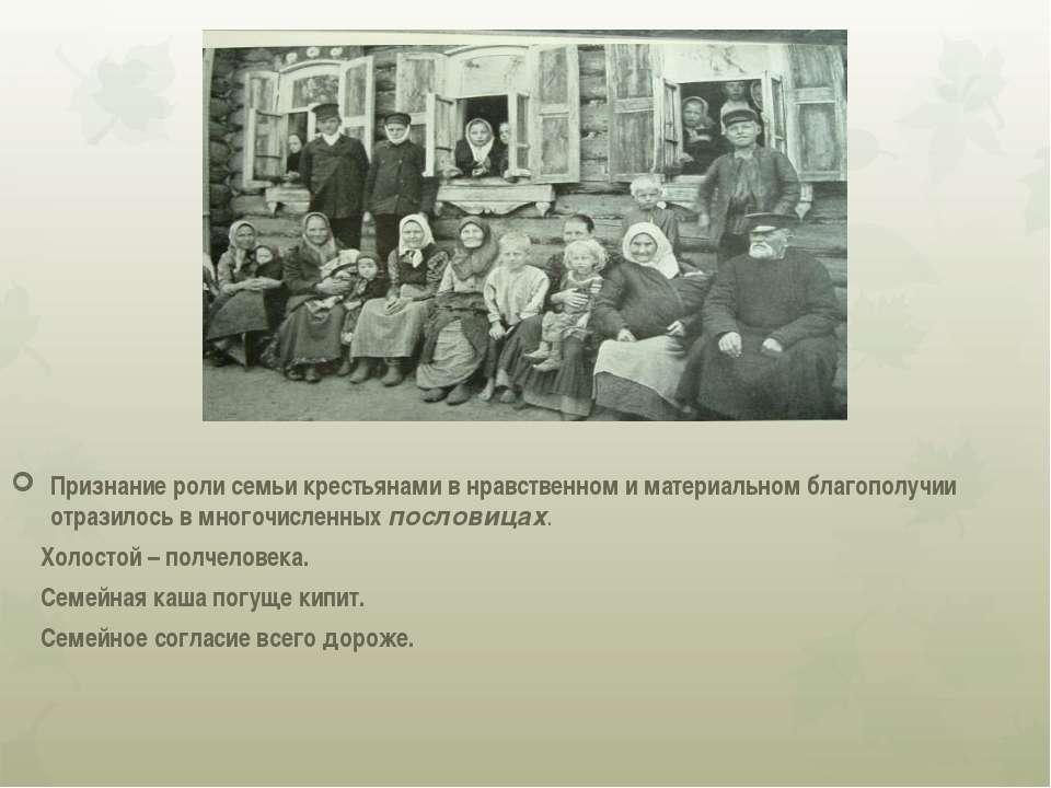 Признание роли семьи крестьянами в нравственном и материальном благополучии о...