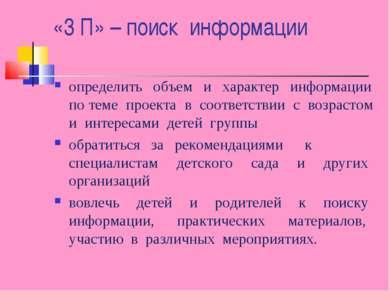 «3 П» – поиск информации определить объем и характер информации по теме проек...