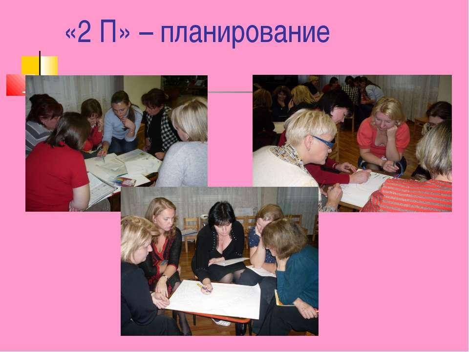 «2 П» – планирование
