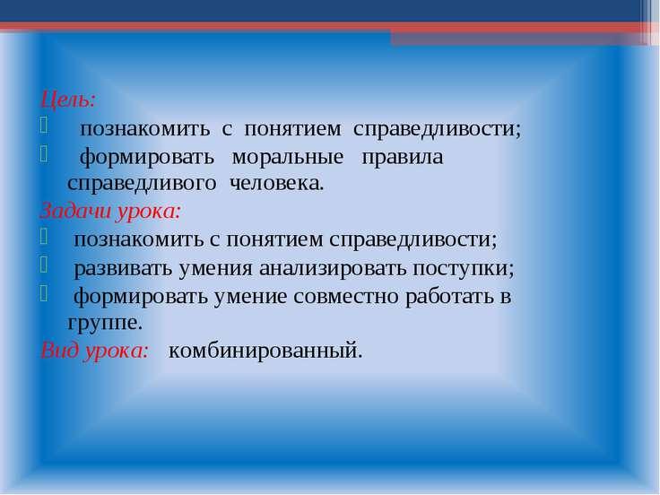 Цель: познакомить с понятием справедливости; формировать моральные правила сп...