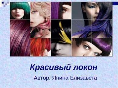 Красивый локон Автор: Янина Елизавета