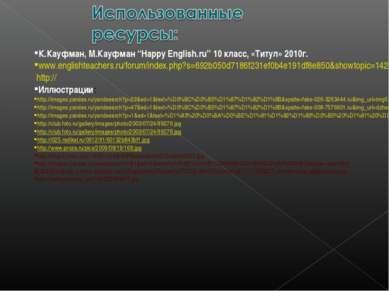 "К.Кауфман, М.Кауфман ""Happy English.ru"" 10 класс, «Титул» 2010г. www.englisht..."
