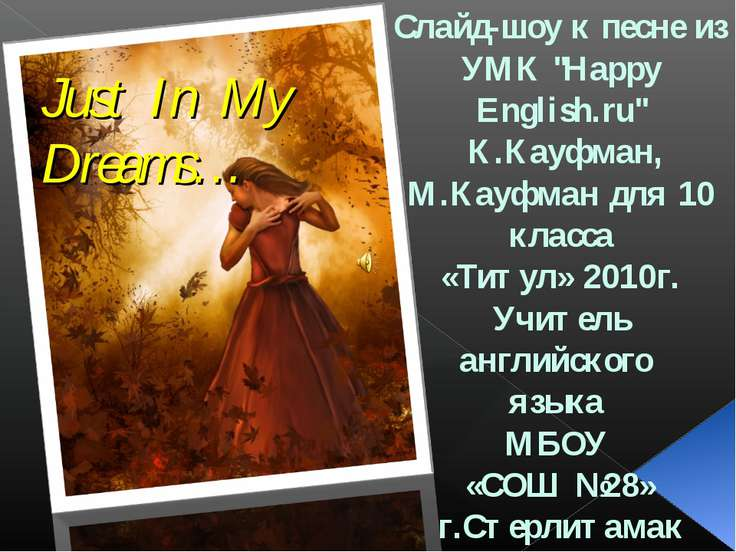 """Just In My Dreams… Слайд-шоу к песне из УМК """"Happy English.ru"""" К.Кауфман, М.К..."""