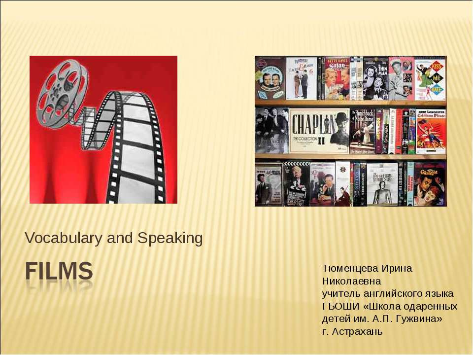 Vocabulary and Speaking Тюменцева Ирина Николаевна учитель английского языка ...