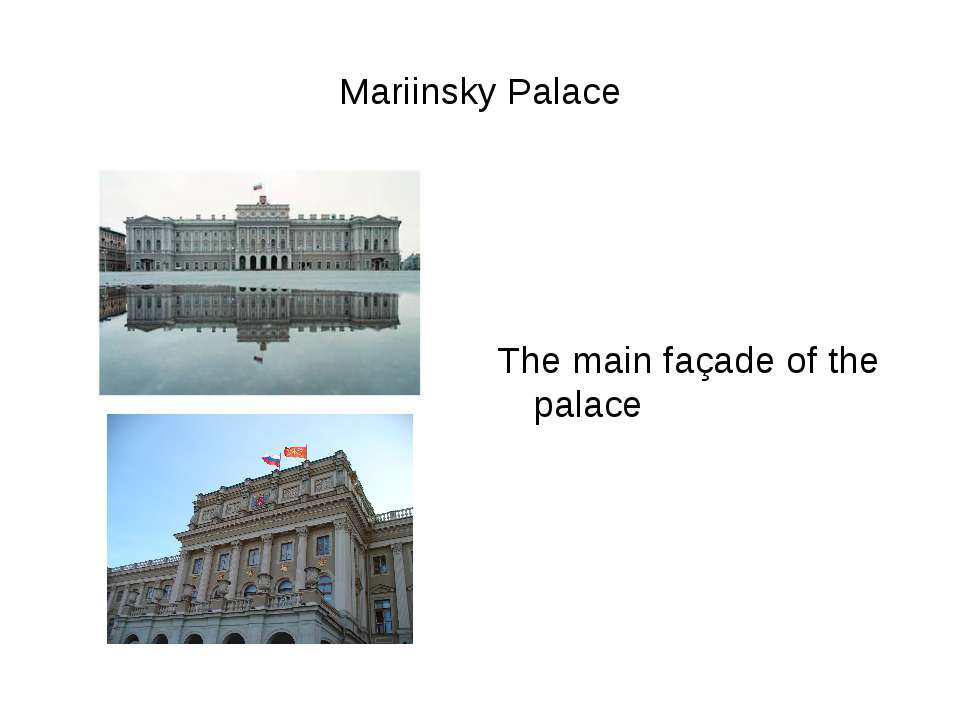 Mariinsky Palace The main façade of the palace