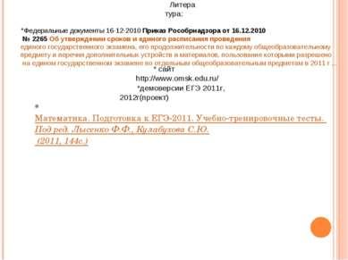 Литература: *Федеральные документы 16-12-2010 Приказ Рособрнадзора от 16.12.2...