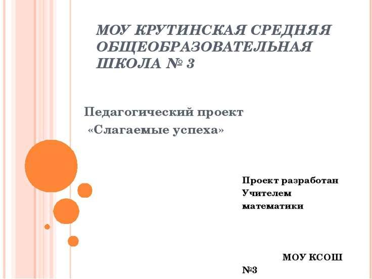МОУ КРУТИНСКАЯ СРЕДНЯЯ ОБЩЕОБРАЗОВАТЕЛЬНАЯ ШКОЛА № 3 Педагогический проект «С...