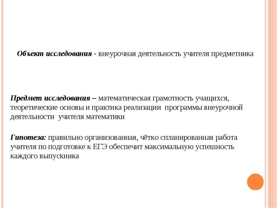 Объект исследования - внеурочная деятельность учителя предметника Предмет исс...