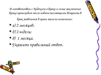 В соответствии с Кодексом о браке и семье заключение брака происходит после п...