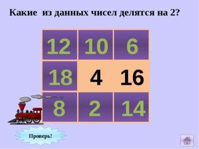 Какие из данных чисел делятся на 4? 12 38 26 16 8 20 32 28 4 Проверь! 24 36