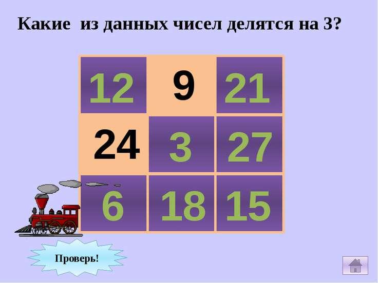 Какие из данных чисел делятся на 8? 42 8 72 64 16 24 58 32 48 Проверь! 40 56