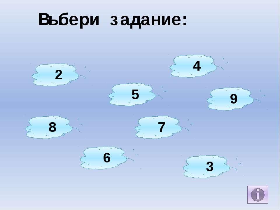 Какие из данных чисел делятся на 5? 16 40 25 5 35 10 45 20 31 Проверь! 15 30