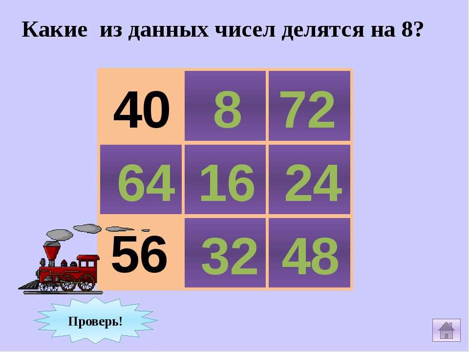 Какие из данных чисел делятся на 7? 49 28 63 7 42 58 14 23 35 Проверь! 56 21