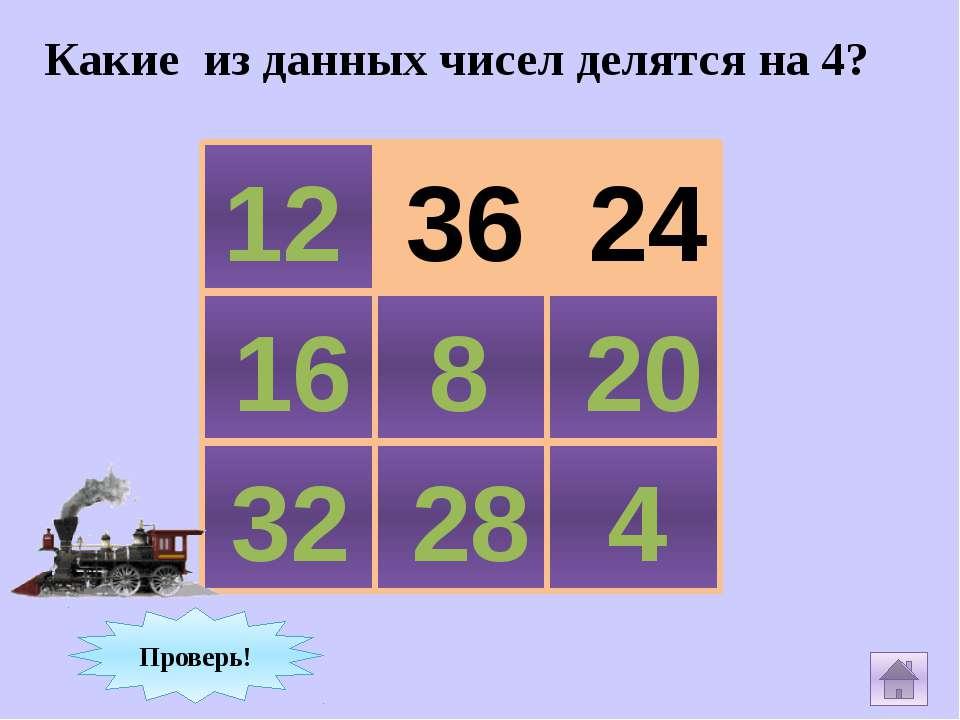 Какие из данных чисел делятся на 3? 12 10 21 26 3 27 6 18 15 Проверь! 9 24