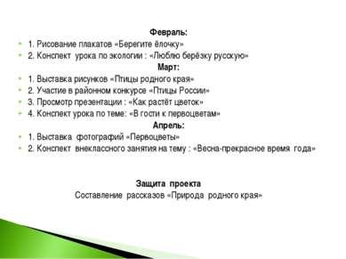 Февраль: 1. Рисование плакатов «Берегите ёлочку» 2. Конспект урока по экологи...