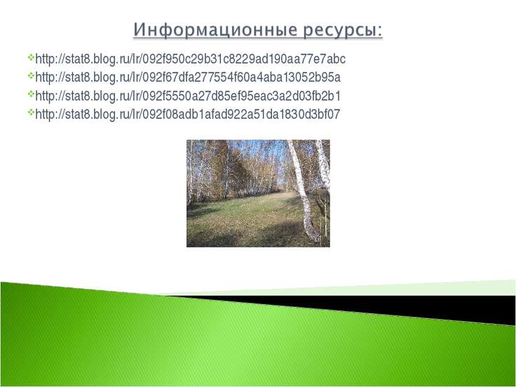http://stat8.blog.ru/lr/092f950c29b31c8229ad190aa77e7abc http://stat8.blog.ru...