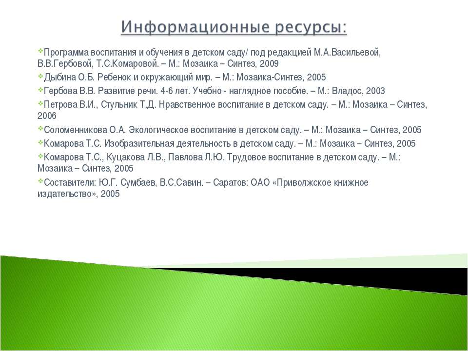Программа воспитания и обучения в детском саду/ под редакцией М.А.Васильевой,...