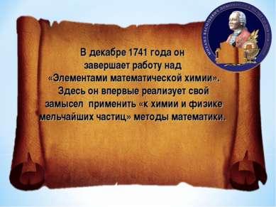 В декабре 1741 года он завершает работу над «Элементами математической химии»...